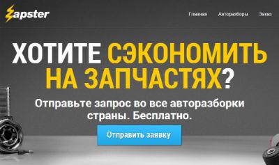 Авторазборы Чери Бонус А13 в Москве